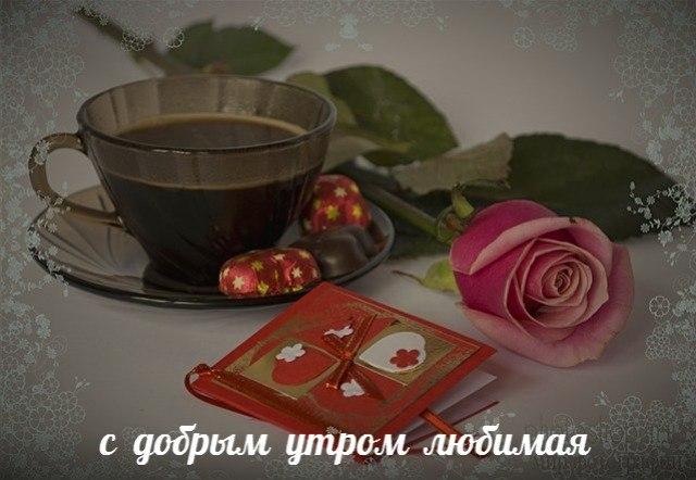 Доброе утро милая картинки с кофе в постель (5)