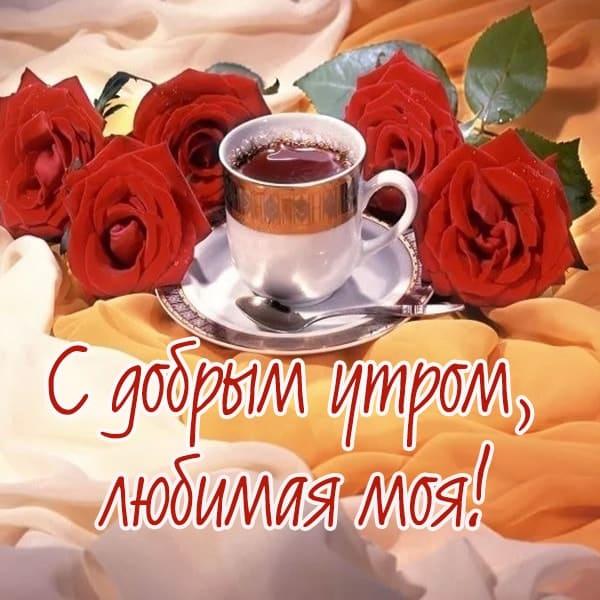 Доброе утро милая картинки с кофе в постель (6)