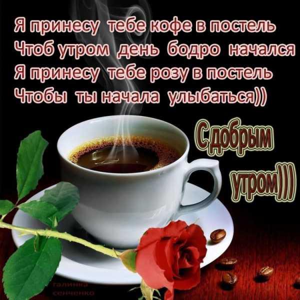 Доброе утро милая картинки с кофе в постель (8)