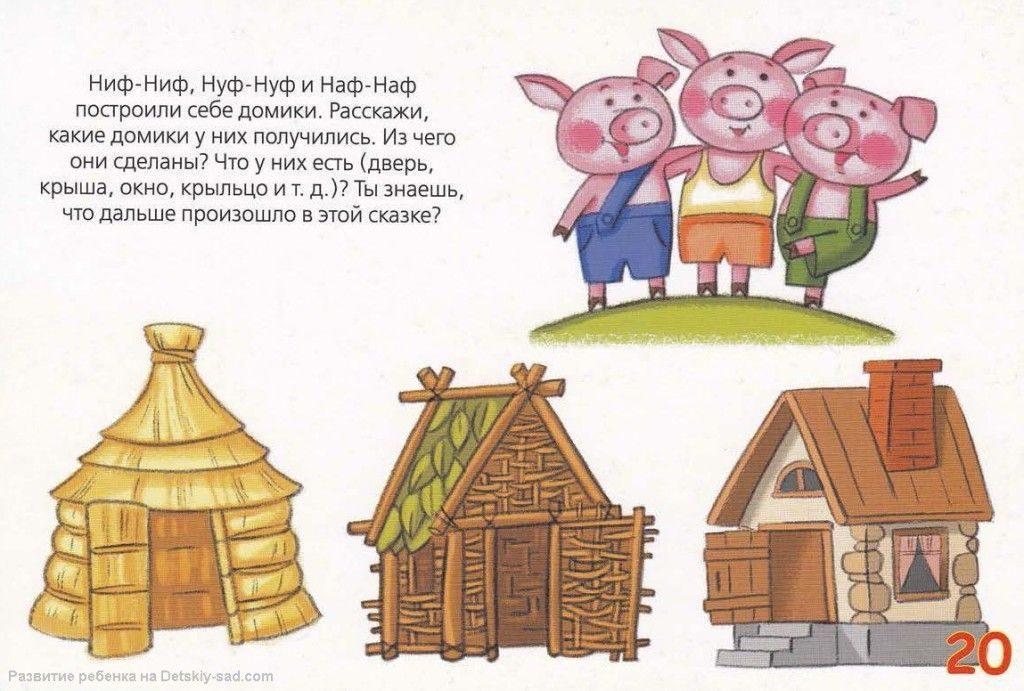 Домик для сказки три поросенка своими руками - фото идеи (1)