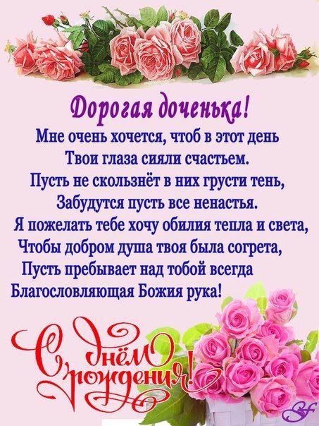 Дочь с днем рождения - красивые картинки и открытки (11)