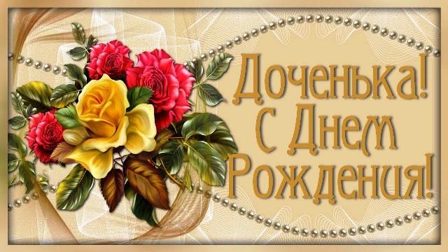 Дочь с днем рождения - красивые картинки и открытки (8)