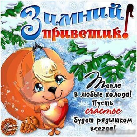 Зима красивые картинки и фотографии (8)