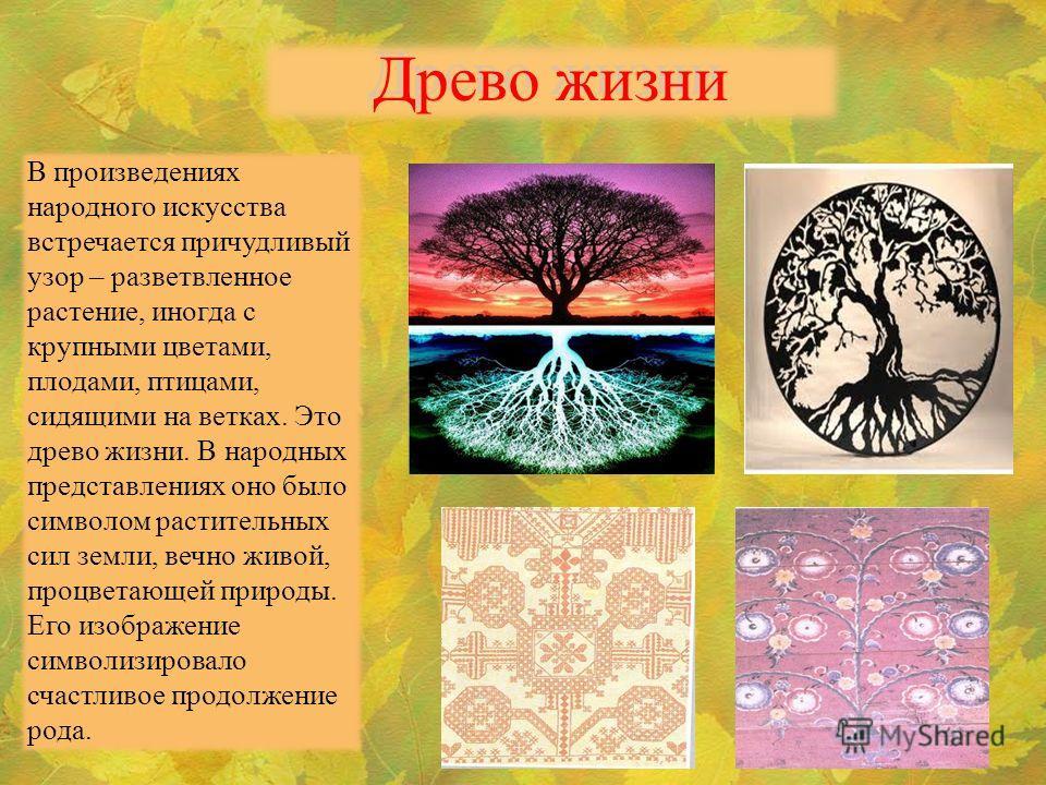 Изобразительное искусство дерево жизни - рисунки (1)