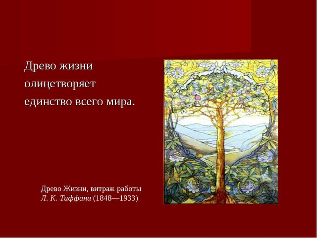 Изобразительное искусство дерево жизни - рисунки (16)