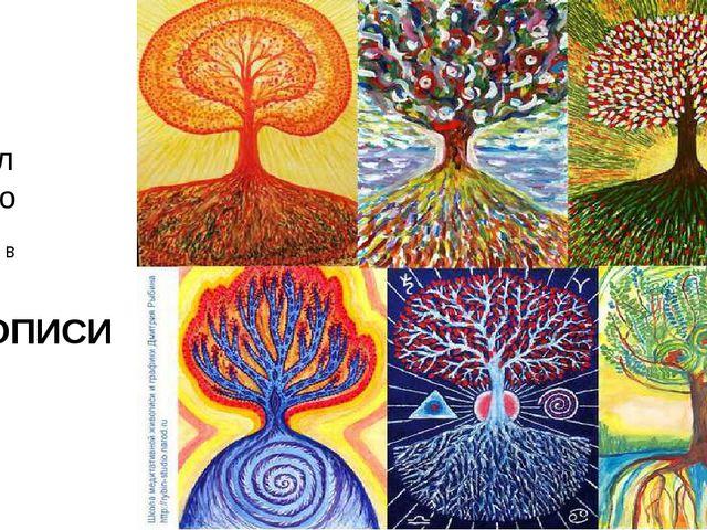 Изобразительное искусство дерево жизни - рисунки (7)