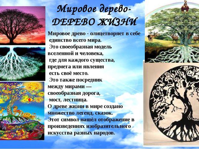 Изобразительное искусство дерево жизни - рисунки (8)