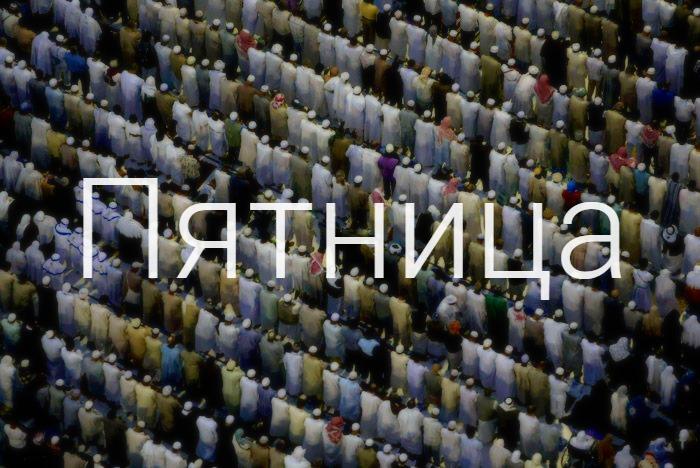 Ислам картинки пятница - подборка (1)