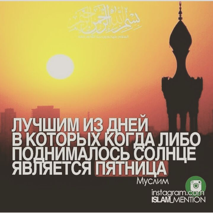 Ислам картинки пятница - подборка (10)