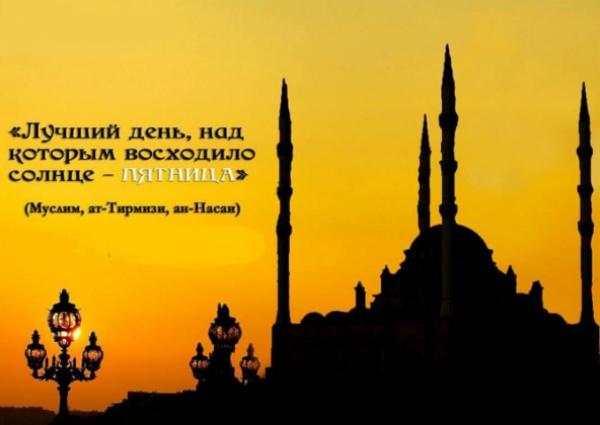 Ислам картинки пятница - подборка (11)