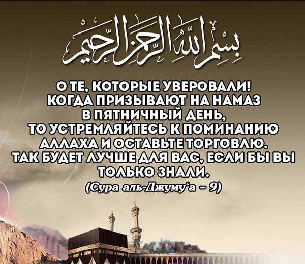 Ислам картинки пятница - подборка (7)