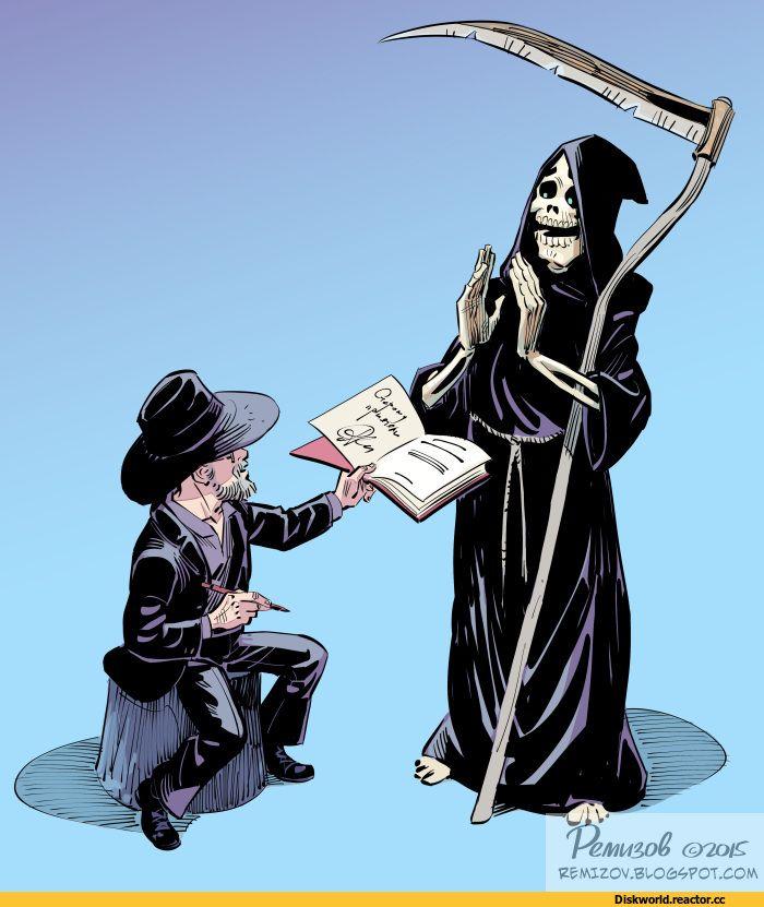 Картинки Мор ученик смерти - подборка (11)