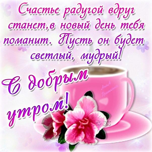 Картинки для девушки доброе утро хорошего дня - подборка (15)