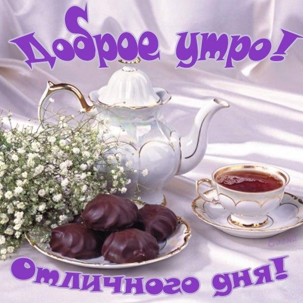 Картинки для девушки доброе утро хорошего дня - подборка (18)