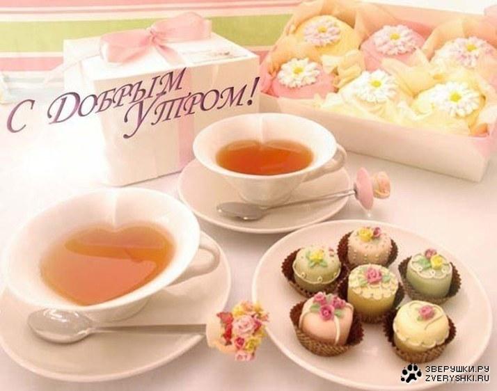 Картинки для девушки доброе утро хорошего дня - подборка (3)