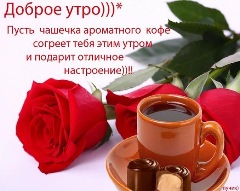 Картинки для девушки доброе утро хорошего дня - подборка (4)