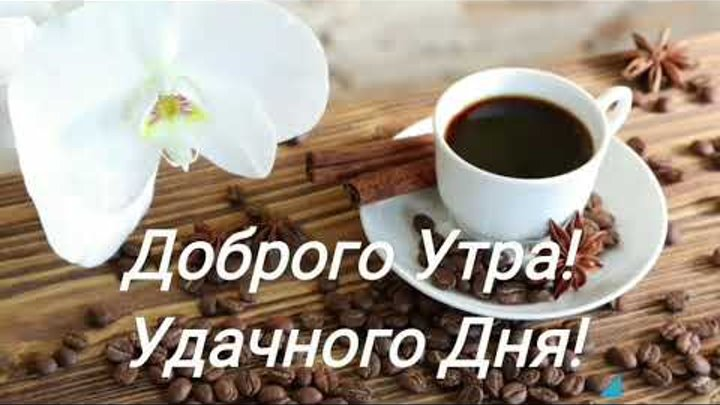Картинки для девушки доброе утро хорошего дня - подборка (6)