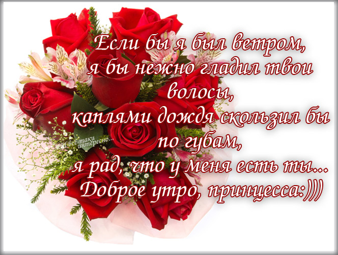 Картинки для любимой девушки с добрым утром любимая (14)