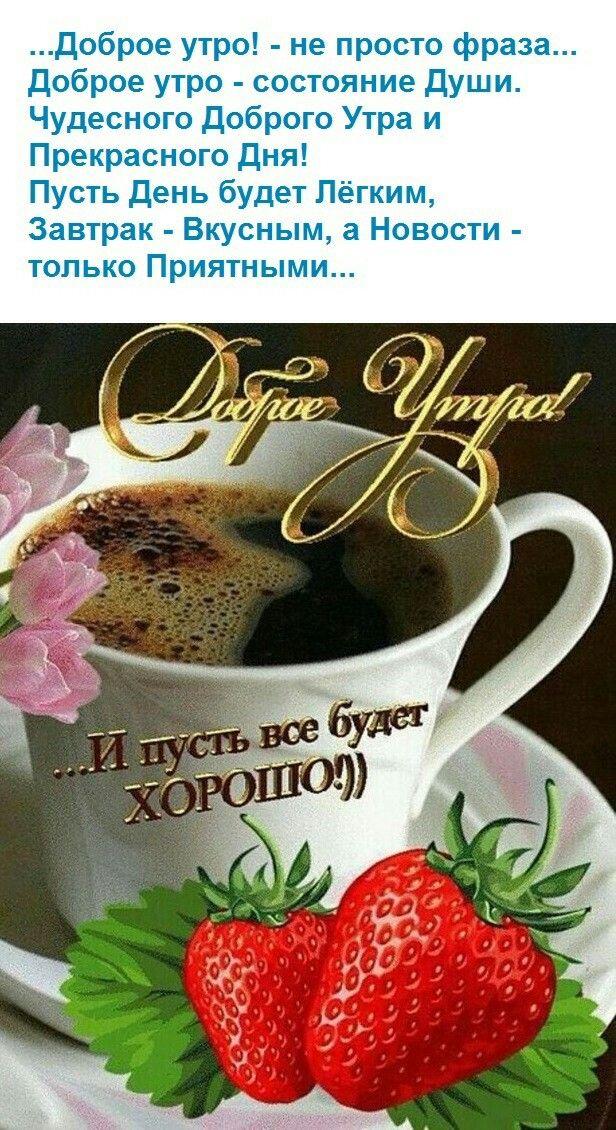 Картинки для любимой девушки с надписями доброе утро (4)