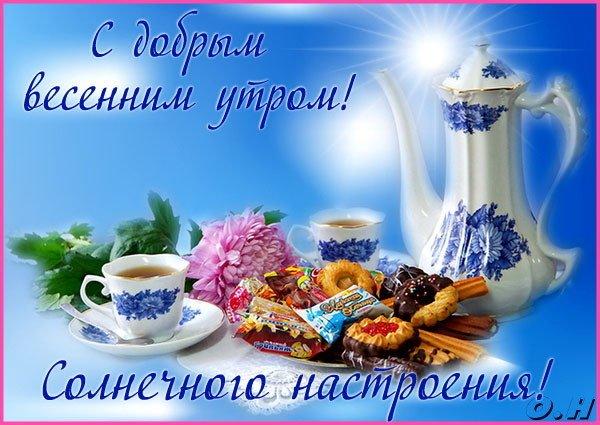 Картинки и открытки доброе весеннее утро - 20 фото (14)