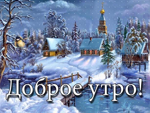 Картинки и открытки доброе зимнее утро - 20 фото (3)