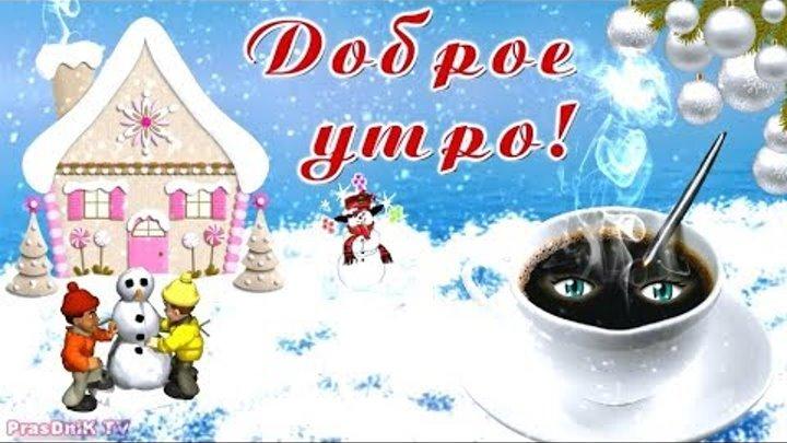 Картинки и открытки доброе зимнее утро - 20 фото (7)