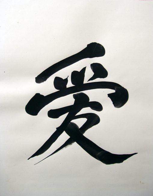 Картинки китайские иероглифы тату (18)