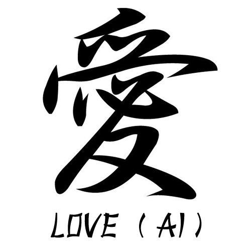 Картинки китайские иероглифы тату (2)