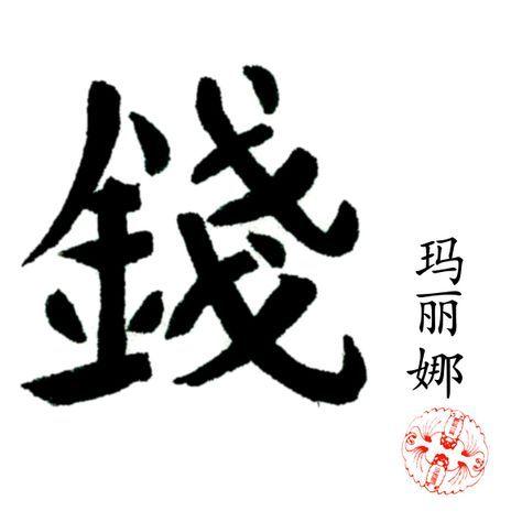 Картинки китайские иероглифы тату (4)