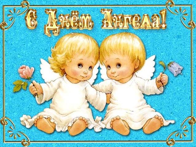 Картинки на именины Антона с днем Ангела - красивые открытки (10)