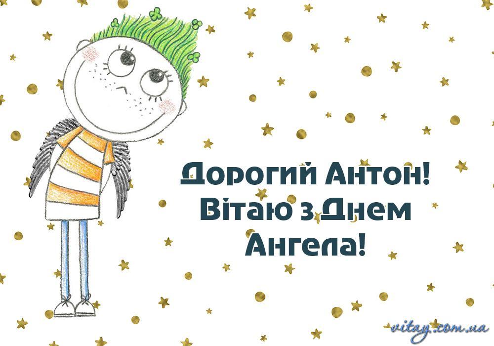Картинки на именины Антона с днем Ангела - красивые открытки (13)