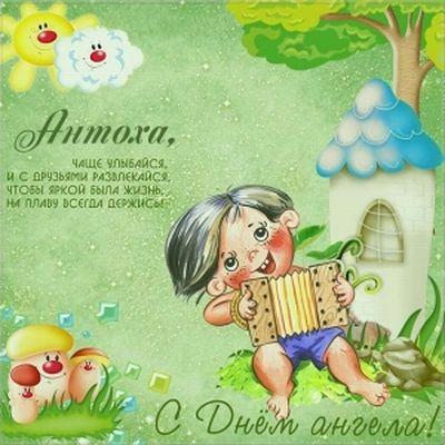 Картинки на именины Антона с днем Ангела - красивые открытки (15)