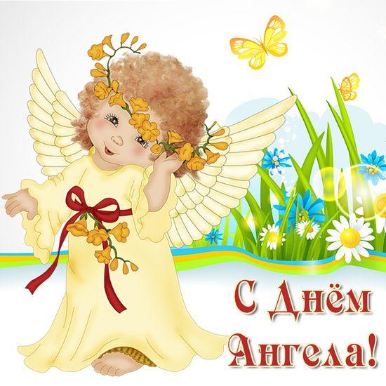 Картинки на именины Антона с днем Ангела - красивые открытки (17)