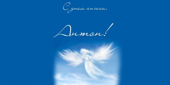 Картинки на именины Антона с днем Ангела - красивые открытки (20)