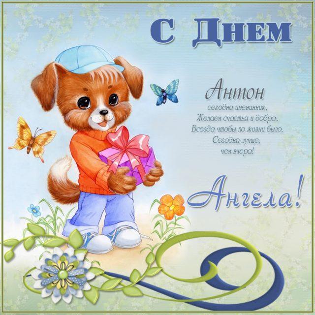 Картинки на именины Антона с днем Ангела - красивые открытки (3)