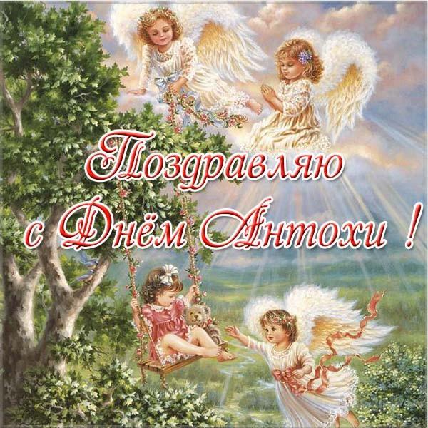 Картинки на именины Антона с днем Ангела - красивые открытки (4)