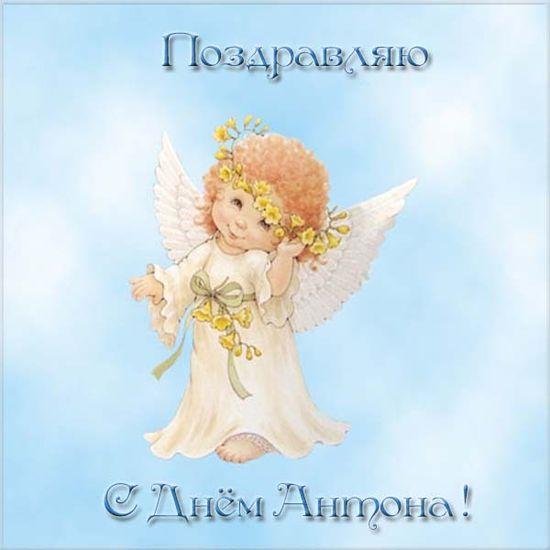 Картинки на именины Антона с днем Ангела - красивые открытки (5)