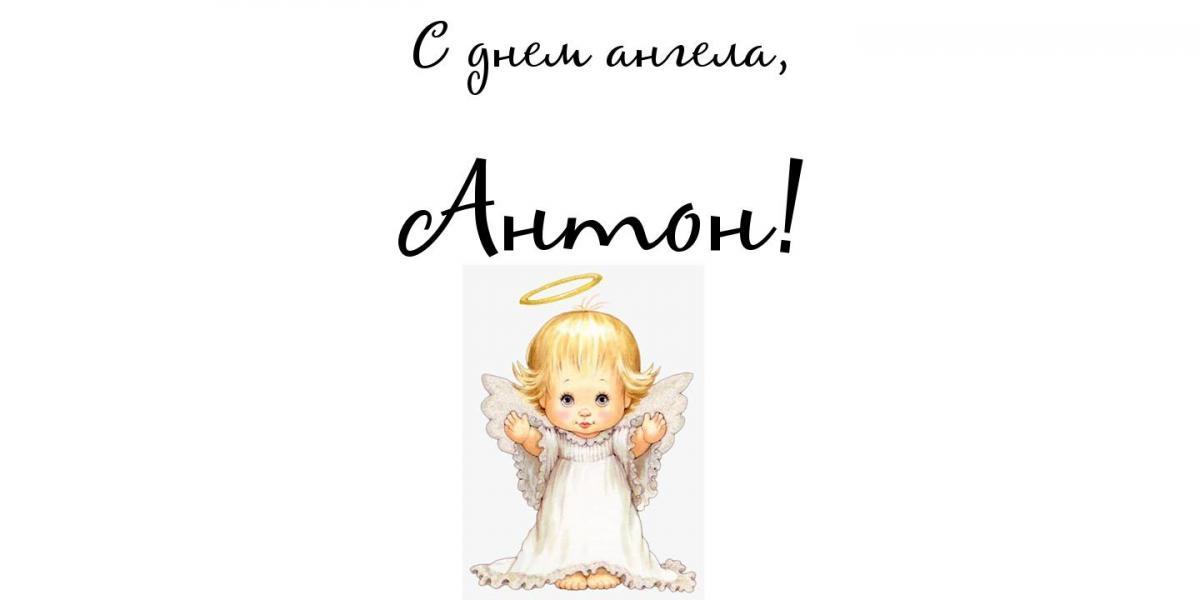 Картинки на именины Антона с днем Ангела красивые открытки (6)