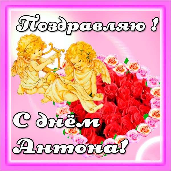Картинки на именины Антона с днем Ангела - красивые открытки (8)