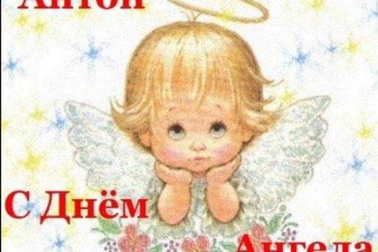 Картинки на именины Антона с днем Ангела - красивые открытки (9)