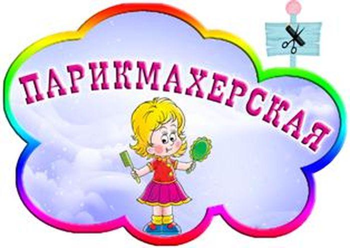Картинки парикмахерская детские - подборка (4)