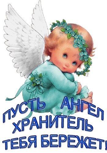 Картинки пожелания пусть Ангел хранит тебя - очень красивые (10)
