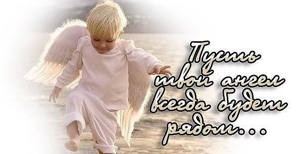 Картинки пожелания пусть Ангел хранит тебя - очень красивые (11)