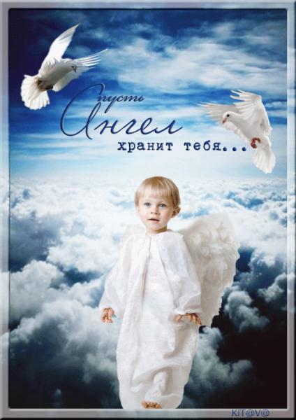 Картинки пожелания пусть Ангел хранит тебя - очень красивые (12)