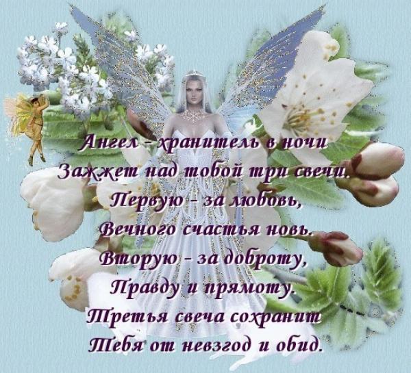 Картинки пожелания пусть Ангел хранит тебя - очень красивые (2)