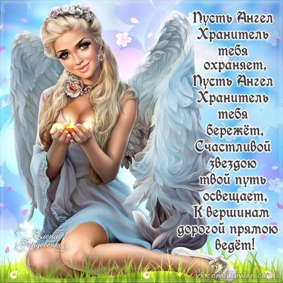 Картинки пожелания пусть Ангел хранит тебя - очень красивые (6)