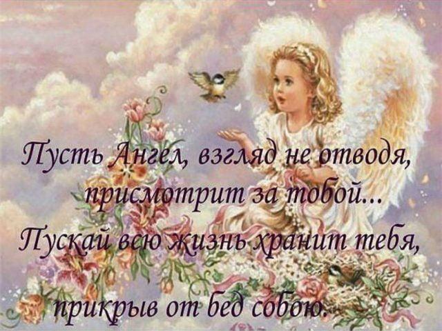 Картинки пожелания пусть Ангел хранит тебя - очень красивые (7)