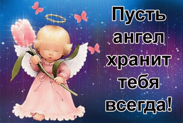 Картинки пожелания пусть Ангел хранит тебя - очень красивые (8)