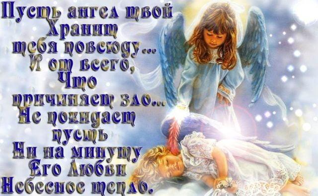 Картинки пожелания пусть Ангел хранит тебя - очень красивые (9)