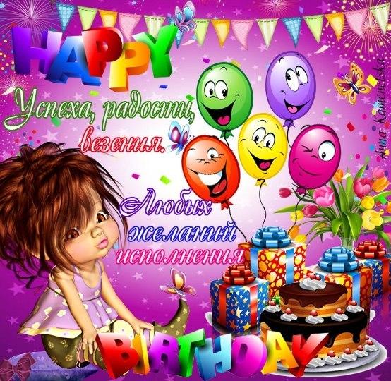 Картинки поздравления с Днем Рождения Виолетта (1)